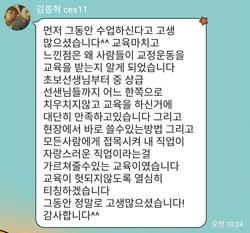 CES KOREA 11기 후기 김종혁(1).jpg