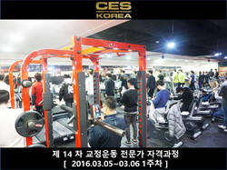 ces korea 14차 교정운동전문가 자격과정 (2).JPG