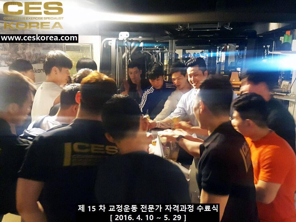 제15차 CES KOREA 교정운동전문가 자격과정 (14)