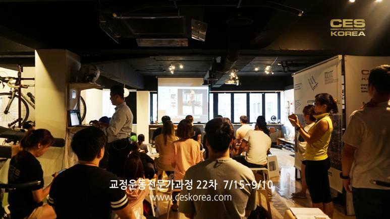 22기 교정운동전문가과정 CES KOREA (10)