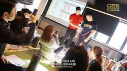 교정운동전문가과정 24차 CES KOREA (7)