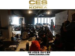 CES KOREA 12기 4주 1 (7).JPG