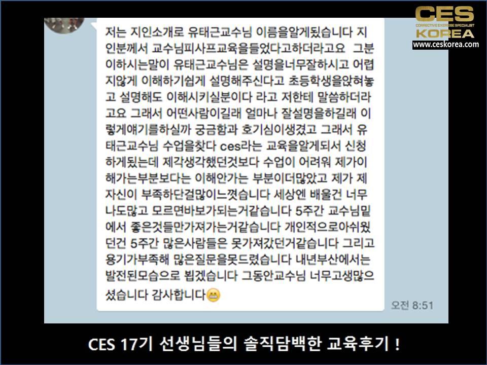 CES KOREA 17기 교정운동 교육후기 (9)