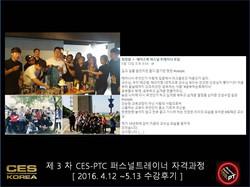 ces ptc 퍼스널트레이너과정 3차 수료식과 후기 (21)