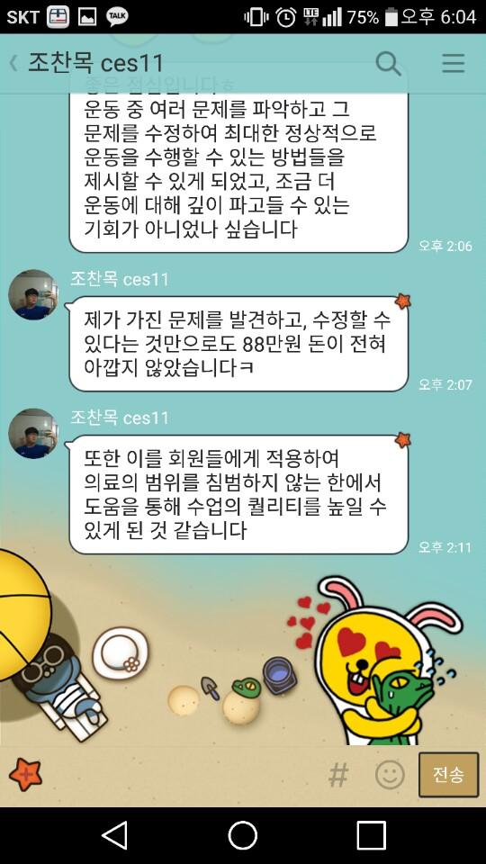 CES KOREA 11기 후기 조찬목(1).jpg