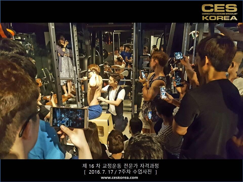 16차 CES KOREA 교정운동전문가 자격과정 7주차 (2)