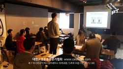 7기 CES PTC 퍼스널트레이너과정 5주차 (7)