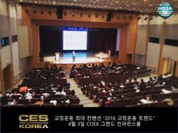 2016 교정운동 트렌드 4회차 컨벤션 in 코엑스 (18)