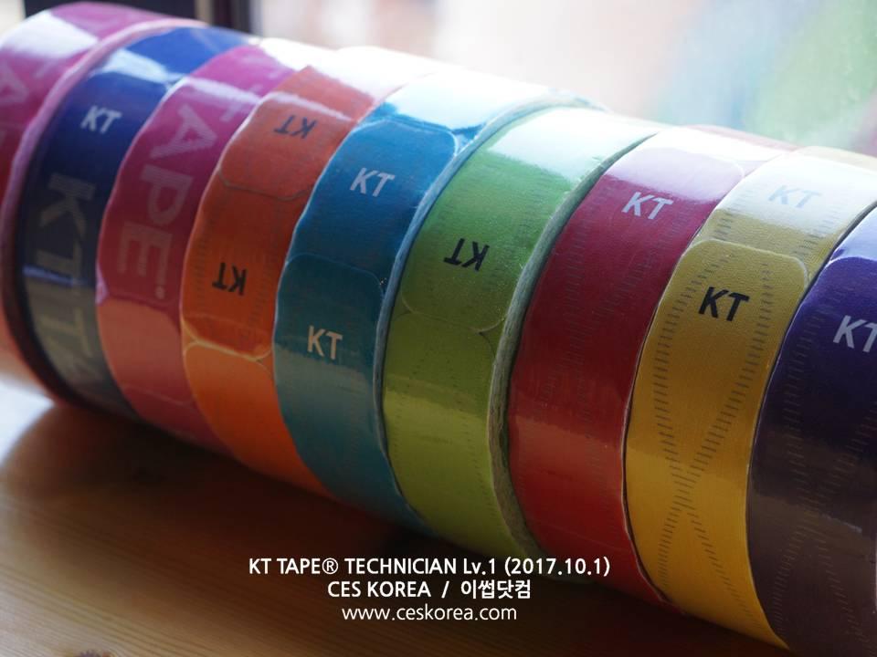 3차 KT TAPE® TECHNICIAN Lv (2)