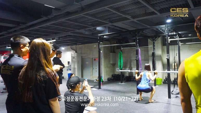 23차 CES KOREA 교정운동전문가과정 (31)