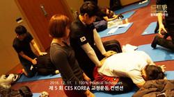 대한교정운동전문가협회 CES KOREA 컨벤션 5회차 (33)