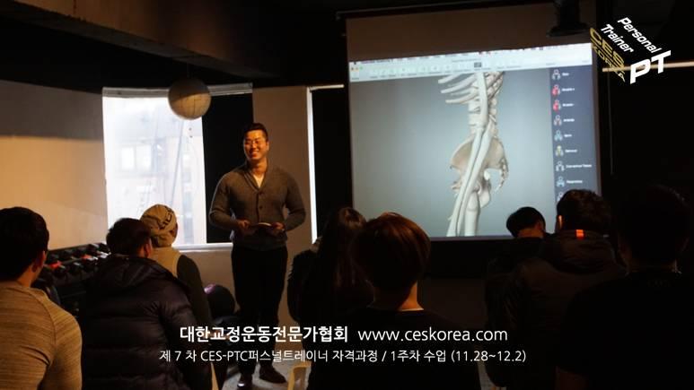 CES KOREA 퍼스널트레이너과정 PTC7기 1주차  (4)