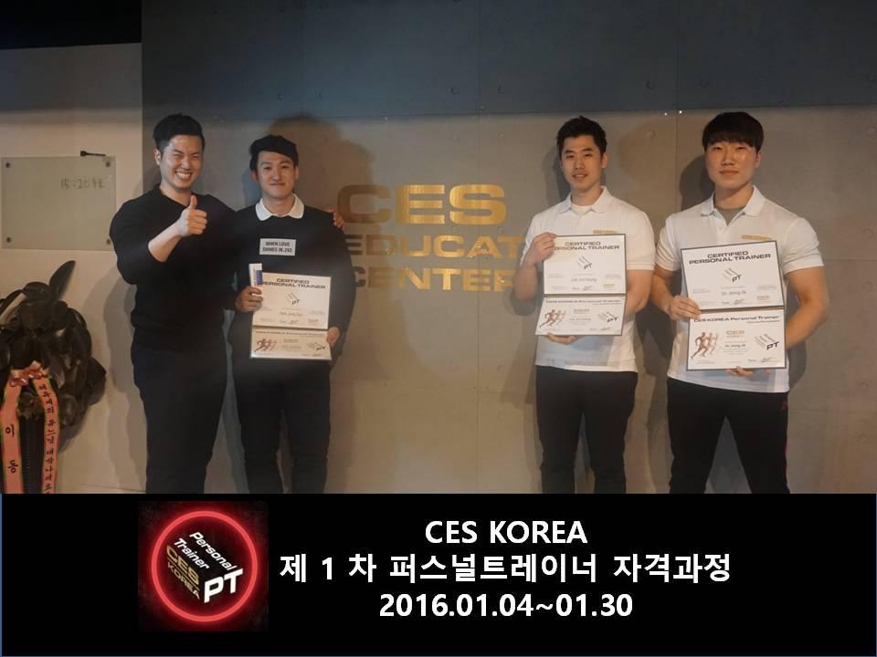 CES PTC 퍼스널트레이너과정 수료식 0130 (8).JPG