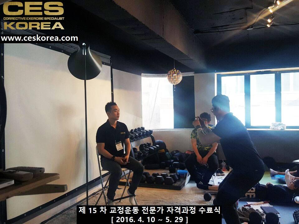 제15차 CES KOREA 교정운동전문가 자격과정 (8)