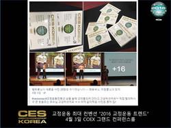 2016 교정운동 트렌드 4회차 컨벤션 in 코엑스 (23)