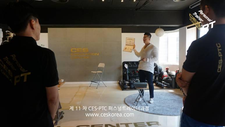 CESPTC11차 퍼스널트레이너과정 (7)