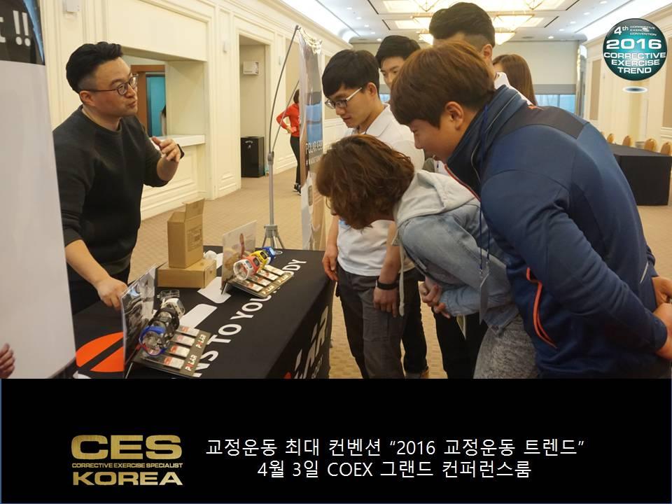 2016 교정운동 트렌드 4회차 컨벤션 in 코엑스 (15)