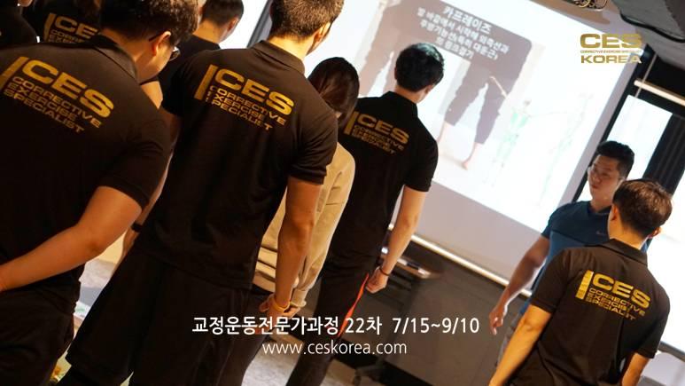 CES24 교정운동전문가과정 종강 (14)