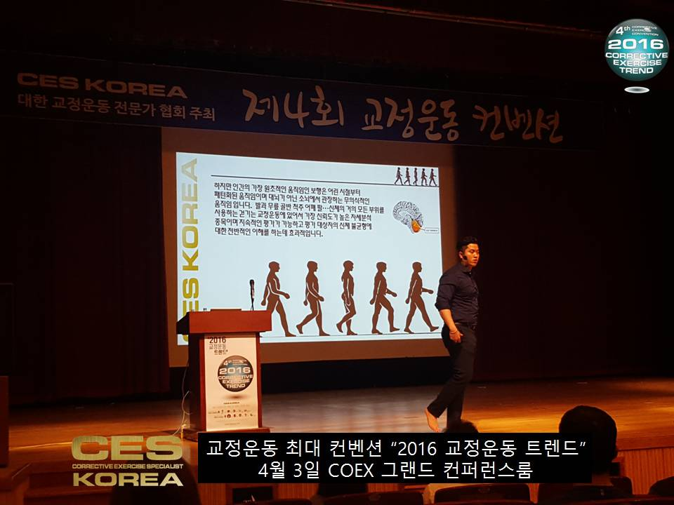 2016 교정운동 트렌드 4회차 컨벤션 in 코엑스 (17)