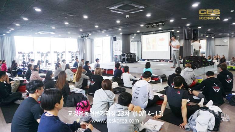 CES23기 교정운동전문가과정 (1)