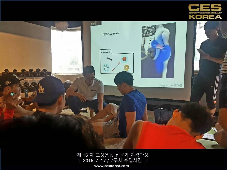 16차 CES KOREA 교정운동전문가 자격과정 7주차 (18)