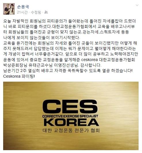 CES KOREA후기 (1).jpg