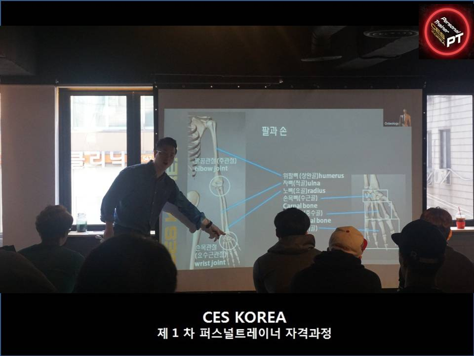 CES KOREA 퍼스널트레이너과정 1기 (9).JPG