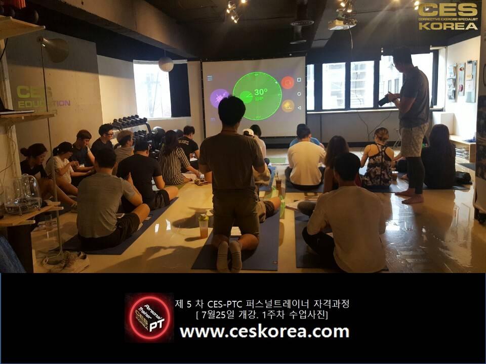 CES KOREA 퍼스널트레이너자격과정 ces ptc 5기 1주차 (7)