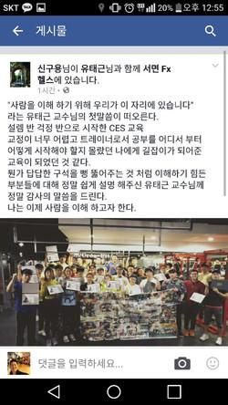 CES KOREA 11기 후기 신구용(1).jpg