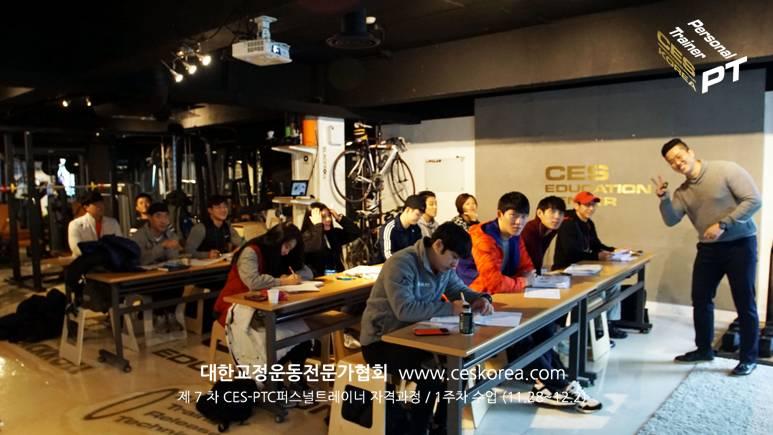 CES KOREA 퍼스널트레이너과정 PTC7기 1주차  (14)