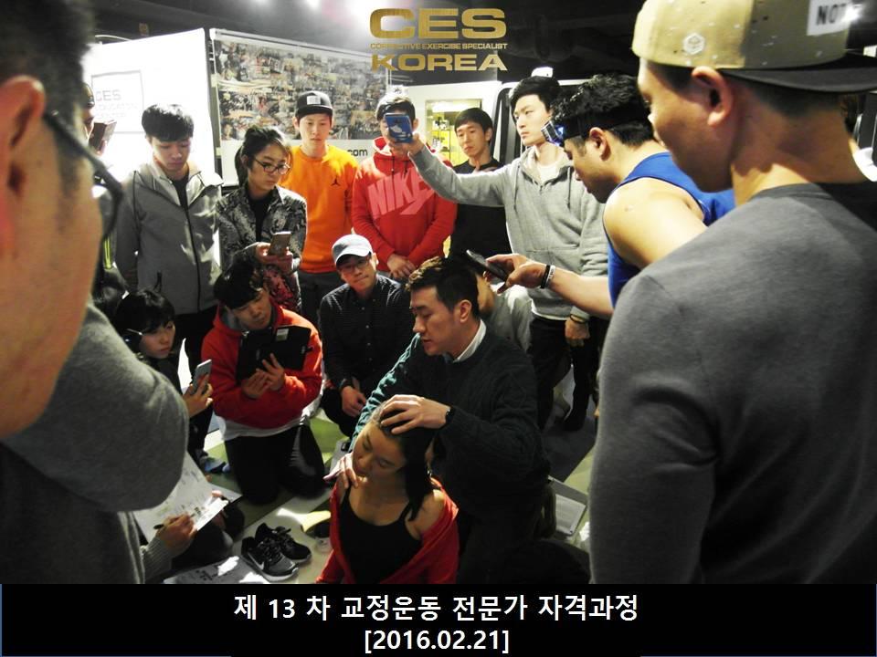 대한교정운동전문가협회 13기 7주차 0221 (20).JPG
