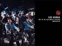 CES KOREA  퍼스널트레이너과정 1월22일 3주차수업 (13).JPG