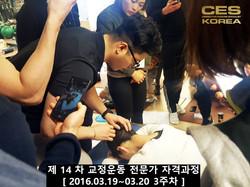 CESKOREA 대한교정운동전문가협회 14기 3주차 수업 (30).JPG