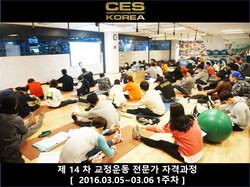 ces korea 14차 교정운동전문가 자격과정 (15).JPG