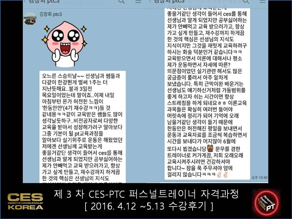 ces ptc 퍼스널트레이너과정 3차 수료식과 후기 (10)