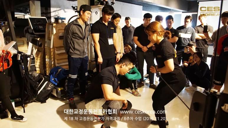 CES KOREA 18기 교정운동 8주차 (11)