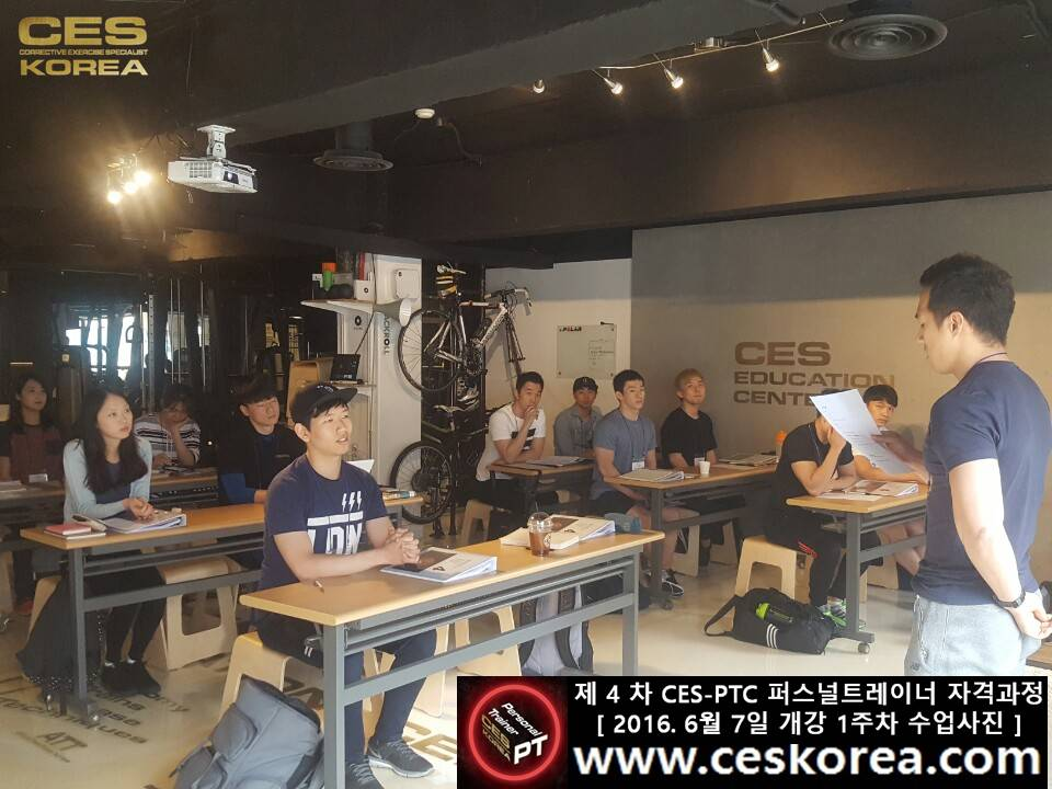 CES KOREA 퍼스널트레이너 과정 CES PTC 4기 (3)