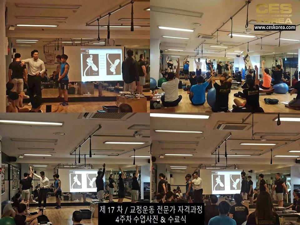 CES KOREA 17차 교정운동 수료식 (8)