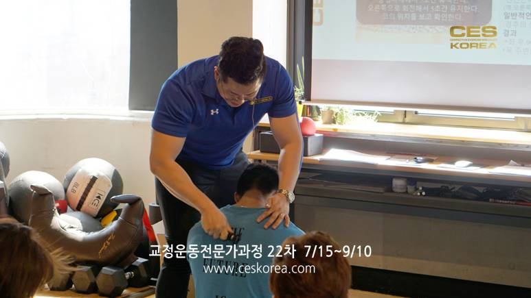 CES24 교정운동전문가과정 종강 (8)