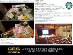 2016 교정운동 트렌드 4회차 컨벤션 in 코엑스 (5)