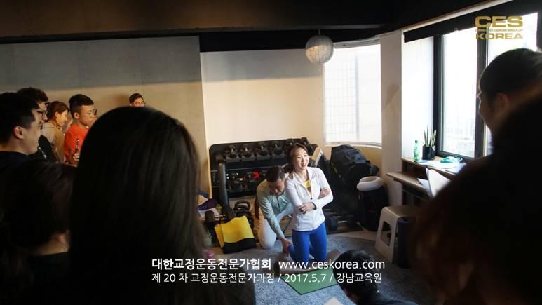 20차 CES KOREA 교정운동 6주차 (41)