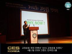 2016 교정운동 트렌드 4회차 컨벤션 in 코엑스 (55)