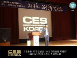 2016 교정운동 트렌드 4회차 컨벤션 in 코엑스 (25)