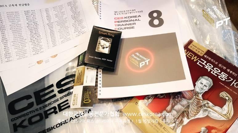 CES KOREA 8차퍼스널트레이너과정 1주차 (3)