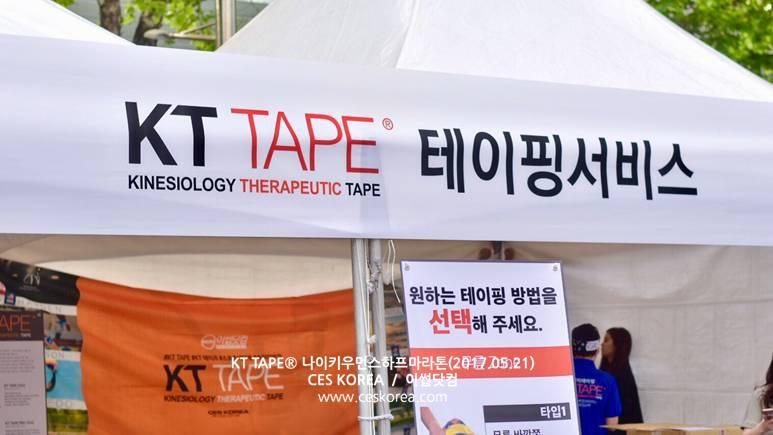 ces korea 나이키우먼스하프마라톤 서포터즈 (4)