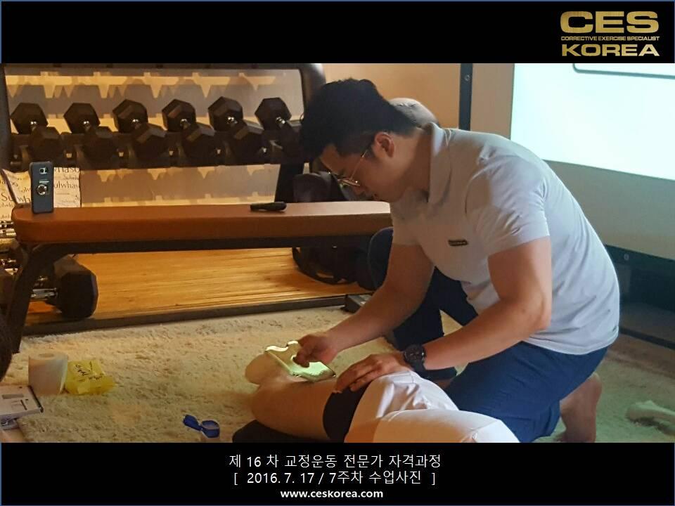 16차 CES KOREA 교정운동전문가 자격과정 7주차 (17)