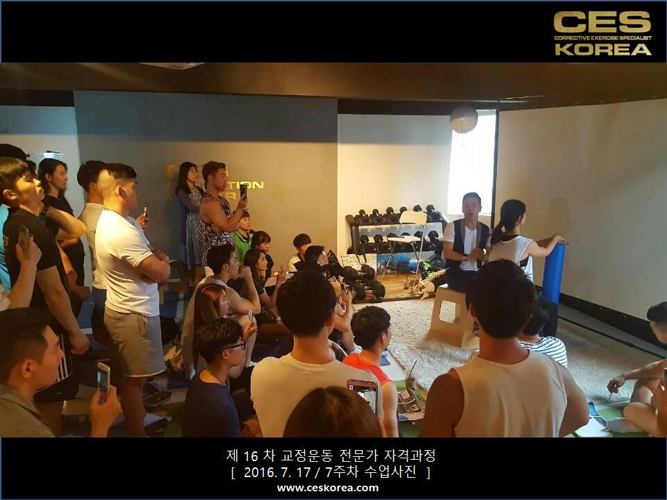 16차 CES KOREA 교정운동전문가 자격과정 7주차 (22)
