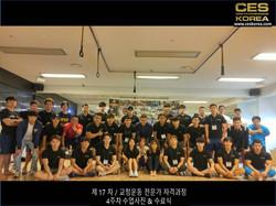 CES KOREA 17차 교정운동 수료식 (39)