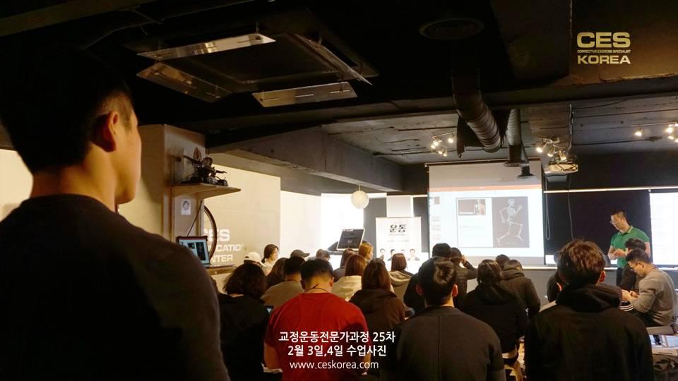 25차 교정운동전문가과정 CES KOREA 1주차 (15)