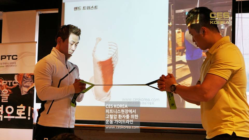 CES KOREA 고혈압 운동프로그램 (18)